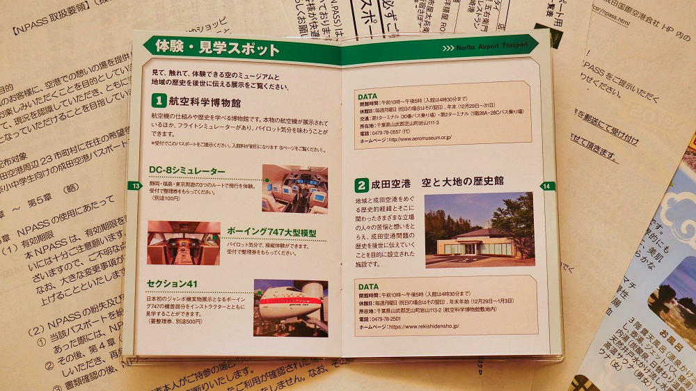 【参考画像】成田空港パスポート(N.Pass)の中味