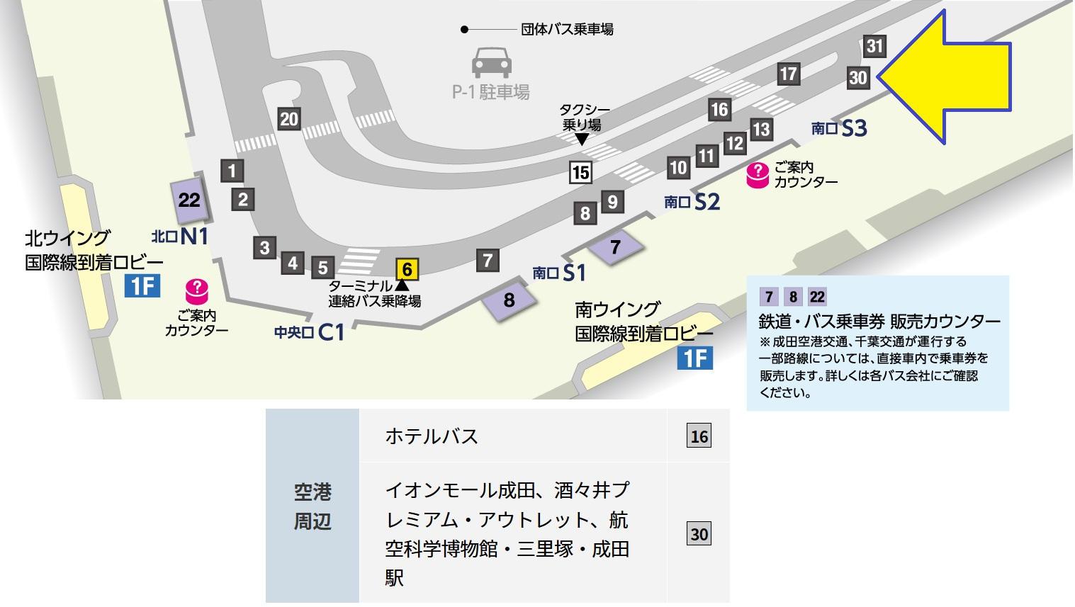 第1ターミナルの一般路線バス乗り場は【30番】