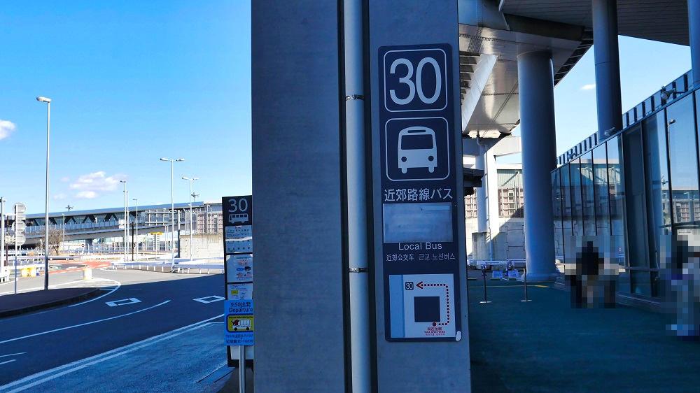 第1ターミナル【30番】停留所は見えにくい位置にあるので要注意