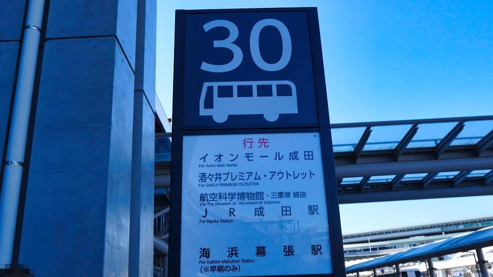 第1ターミナル【30番】停留所の行先表示