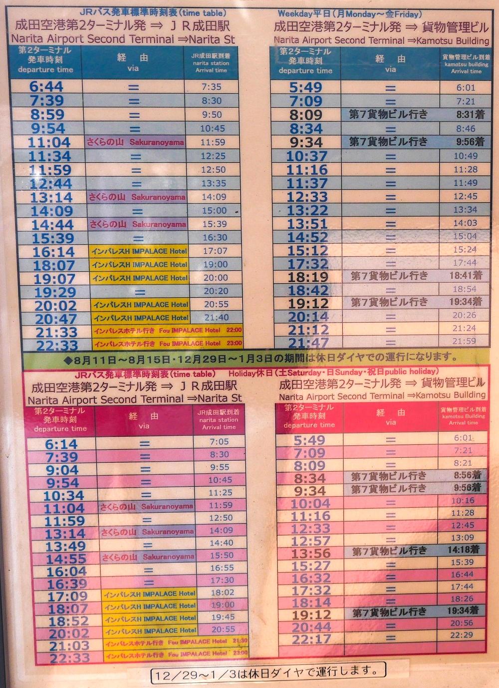 第2ターミナル【28番-C】停留所の時刻表