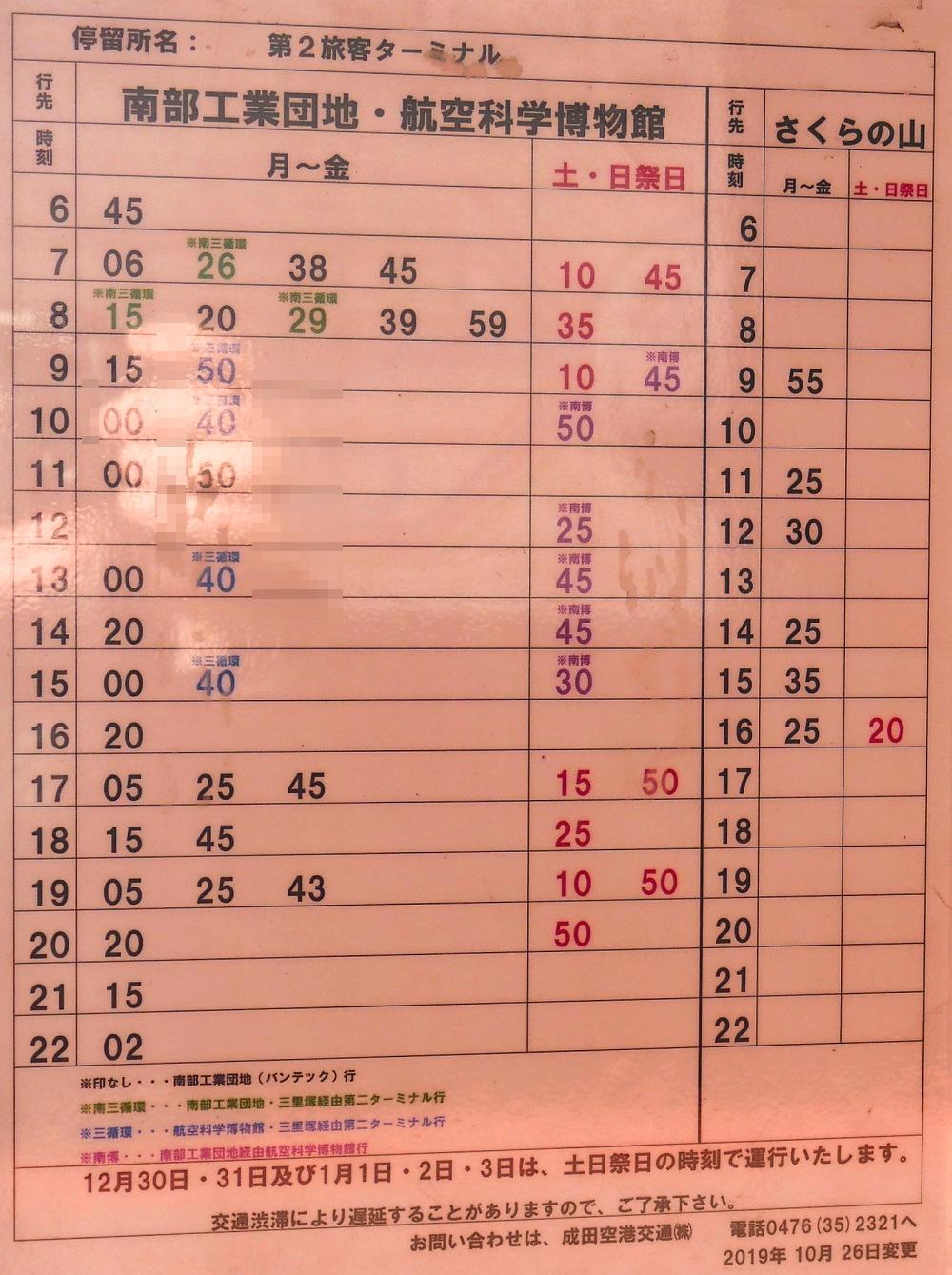 第2ターミナル【28番-A】停留所の時刻表
