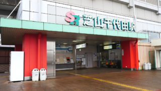 【駐車料金は1日300円!】成田空港周辺で一番安い駐車場は『芝山鉄道利用者駐車場』