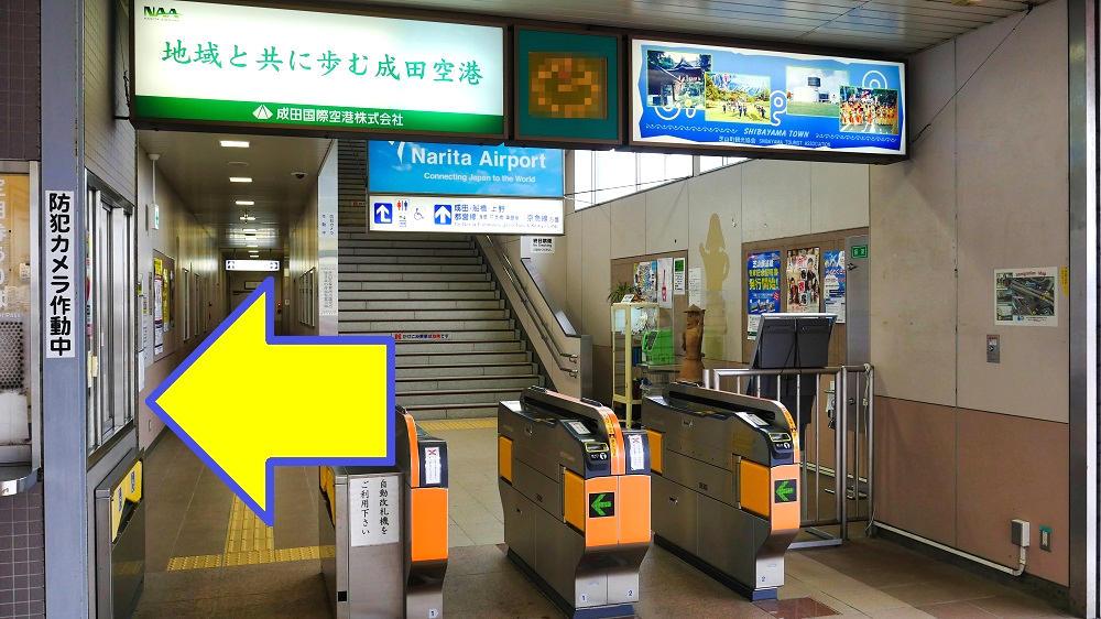 芝山千代田駅の改札口