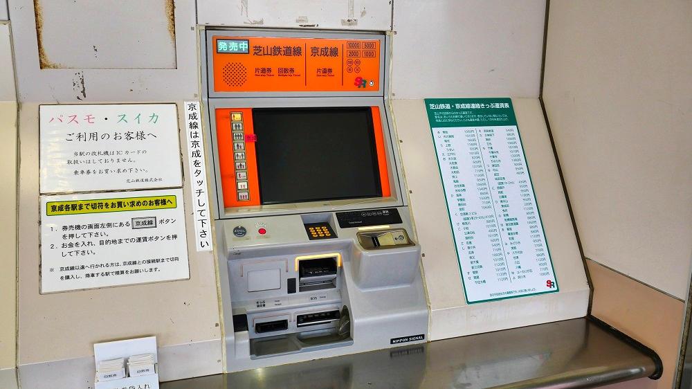 芝山千代田駅の券売機