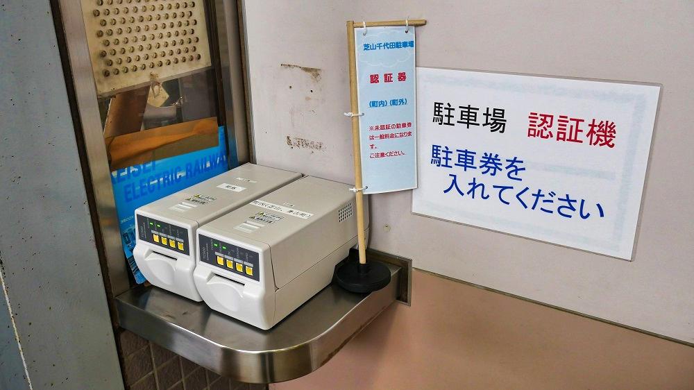 芝山千代田駅の認証機