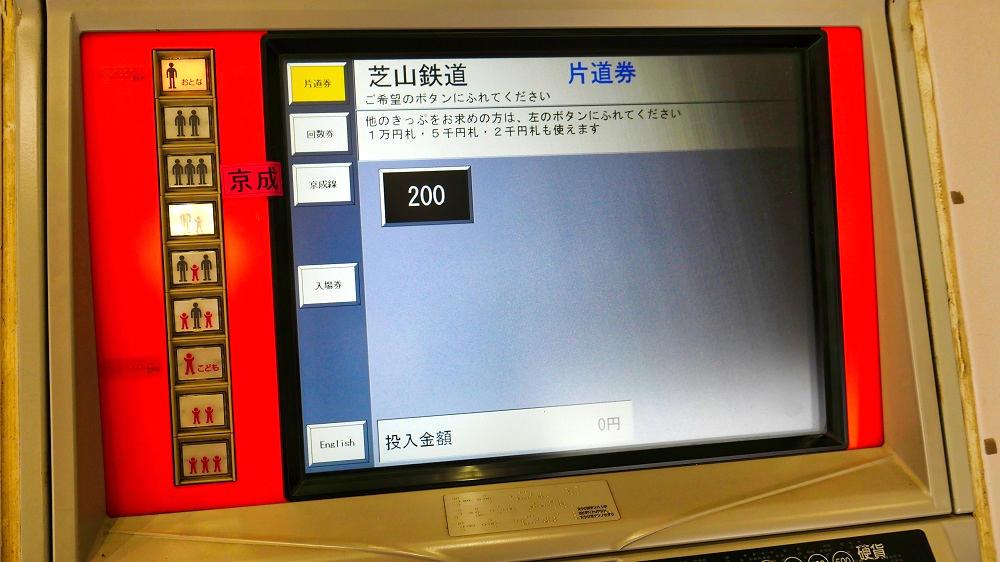 芝山千代田駅の券売機、購入画面