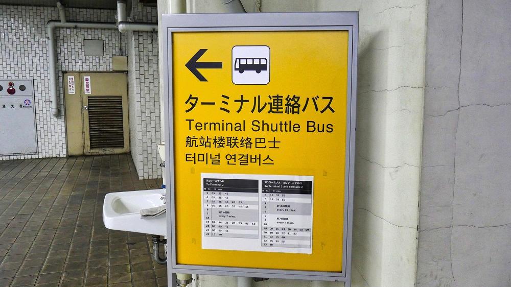東成田駅の「ターミナル連絡バス」の看板