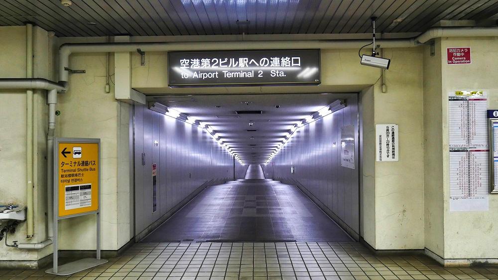 東成田駅から第2ターミナルへの連絡通路の入口