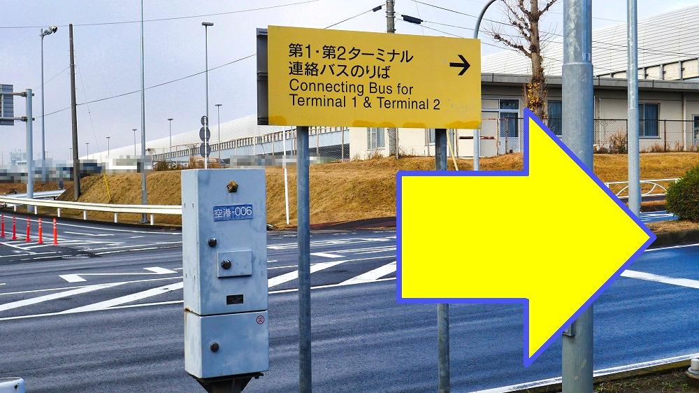 東成田駅の第5ゲート出口