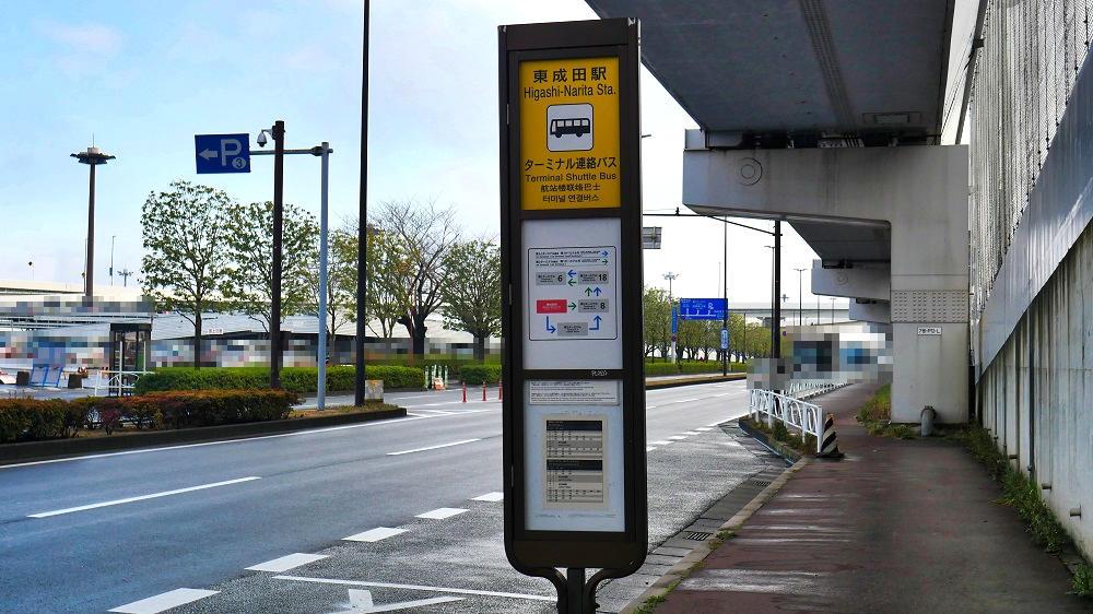 無料シャトルバスの「東成田駅」停留所