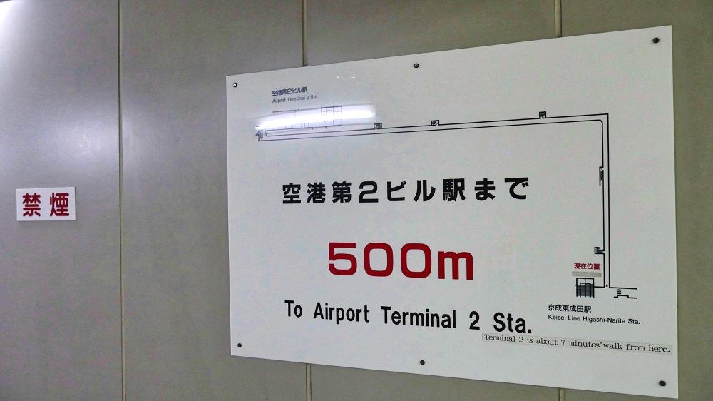 第2ターミナル行き連絡通路の入口