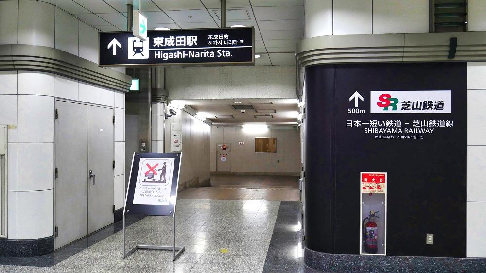 東成田駅から第2ターミナルへの連絡通路出口