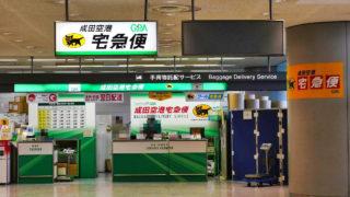 成田空港から宅配便を発送するならどのサービスがお得?【サイズ・重量別で一番安い事業者を解説】