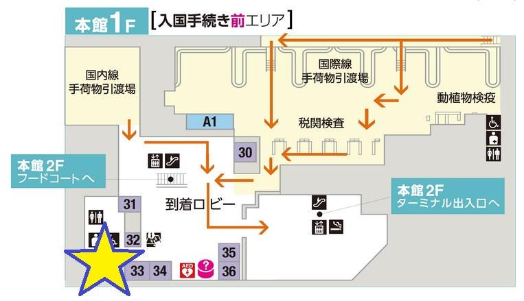 第3ターミナル:宅配便カウンターの設置場所