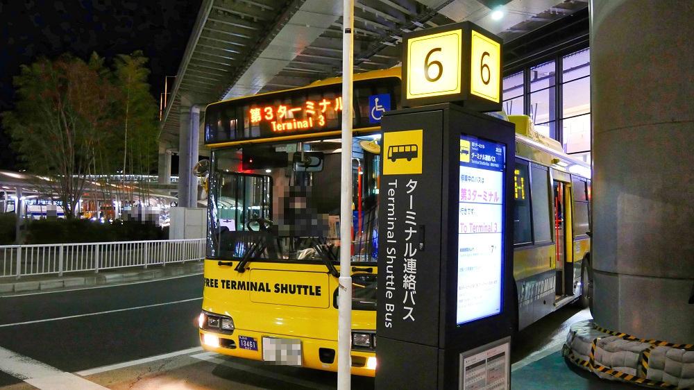 第1ターミナルの無料シャトルバス停留所