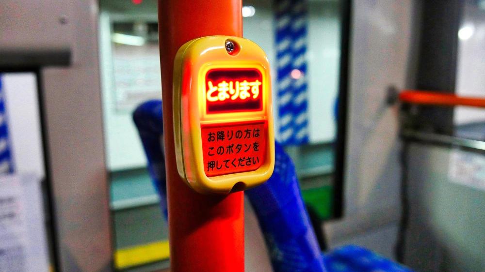 成田空港の無料シャトルバスの降車ボタン