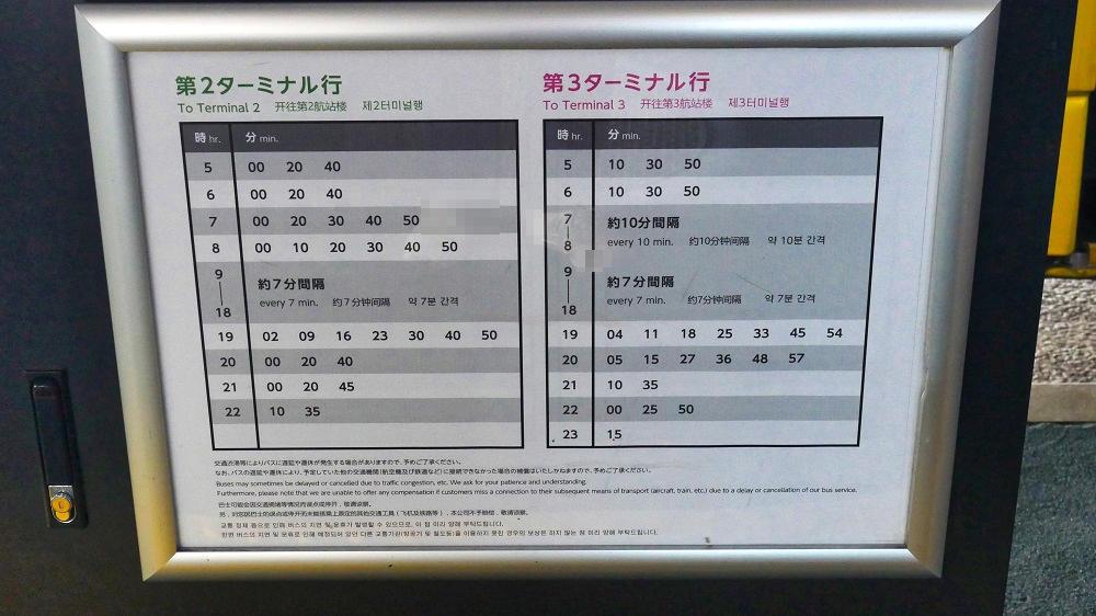 第1ターミナル【6番停留所】の時刻表