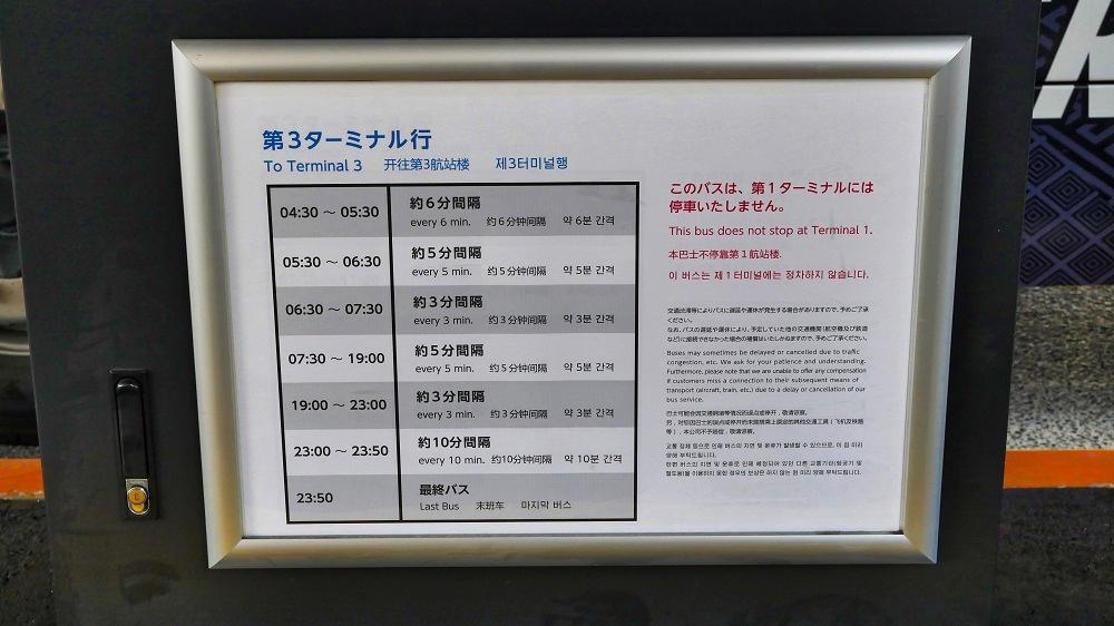 第2ターミナル【1番停留所】の時刻表