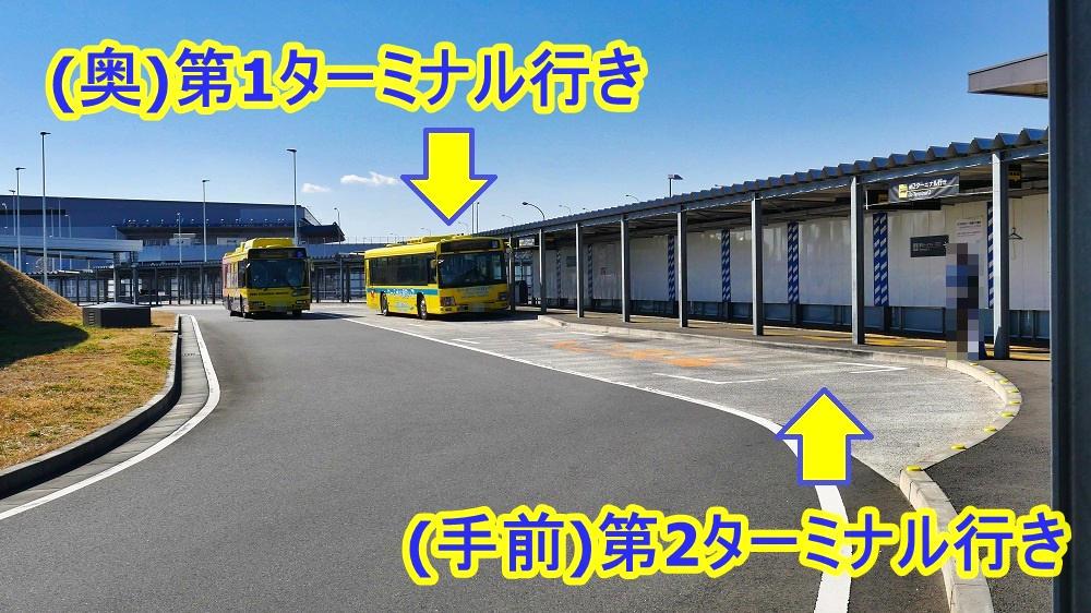 第3ターミナル【ターミナル連絡バス乗降場】