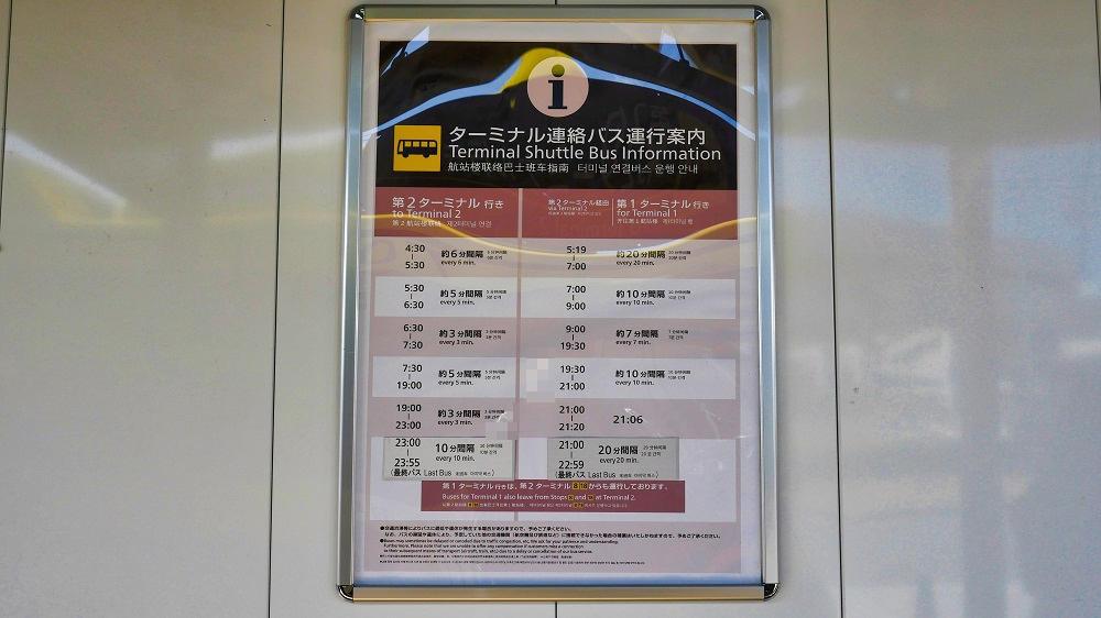 第3ターミナル【ターミナル連絡バス乗降場】の時刻表
