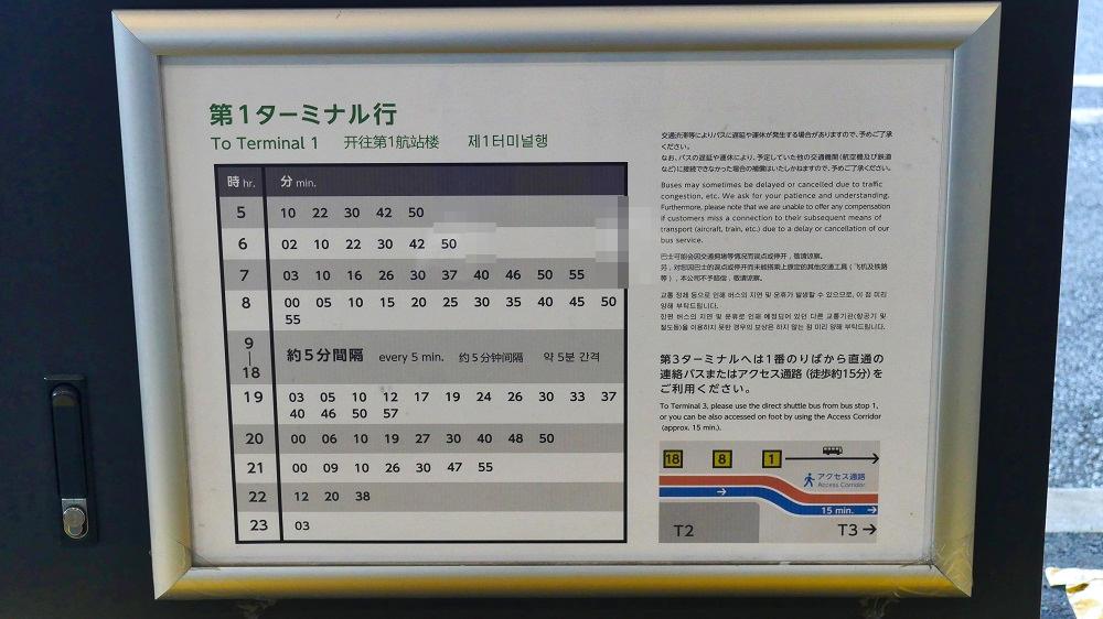 第2ターミナル【18番停留所】の時刻表