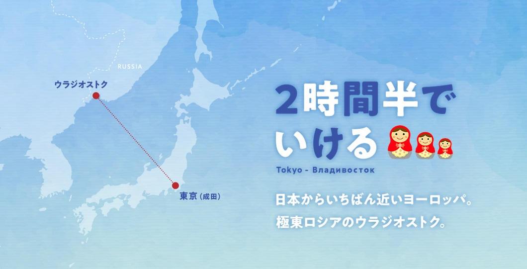 ウラジオストクは日本から一番近いヨーロッパ?