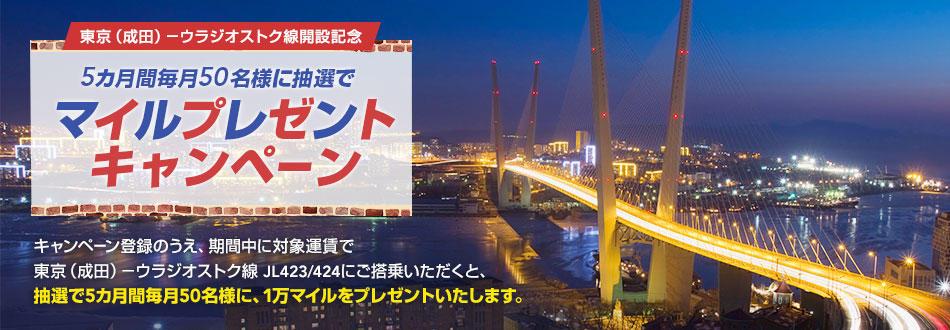 東京(成田)-ウラジオストク線開設記念 5カ月間毎月50名様に抽選でマイルプレゼントキャンペーン
