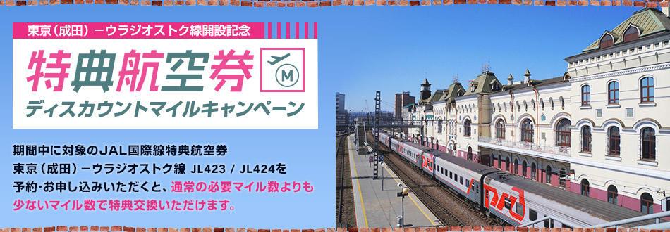 東京(成田)-ウラジオストク線開設記念 特典航空券 ディスカウントマイルキャンペーン