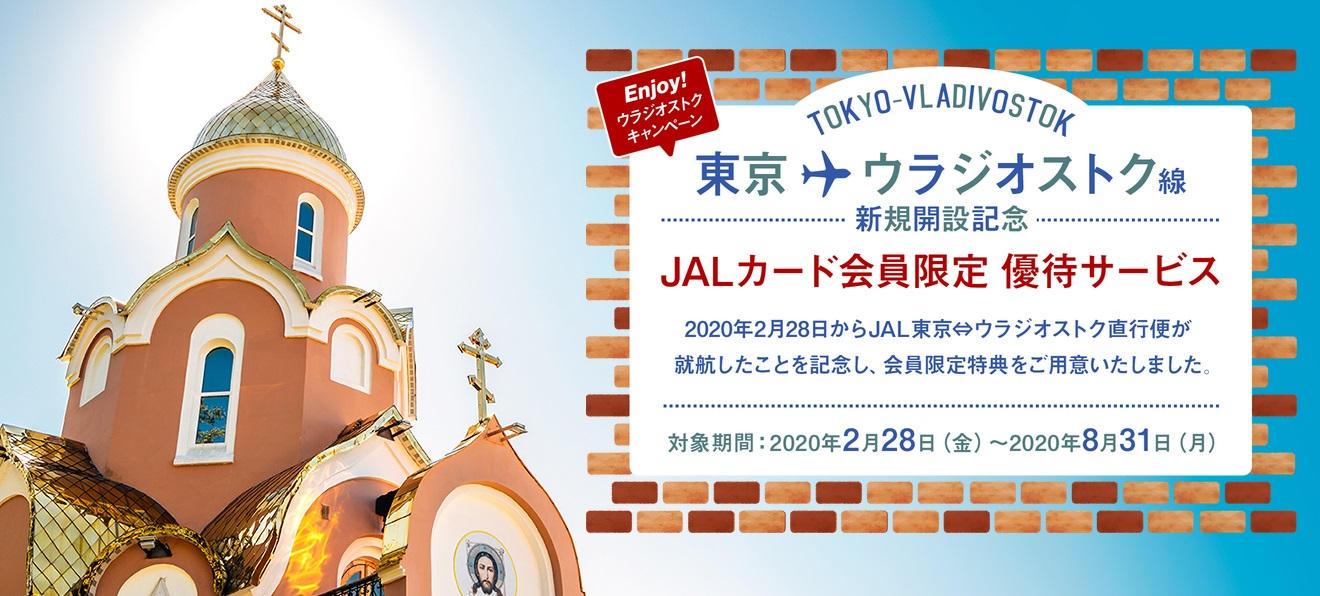 東京‐ウラジオストク線新規開発記念 JALカード会員限定優待サービス
