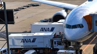【新型コロナウイルス特別対応で若干変更あり】ANA特典航空券の振替・変更・払い戻し方法を解説