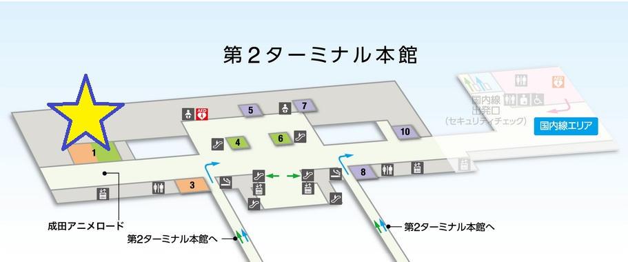 成田空港第2ターミナルのフロアマップ