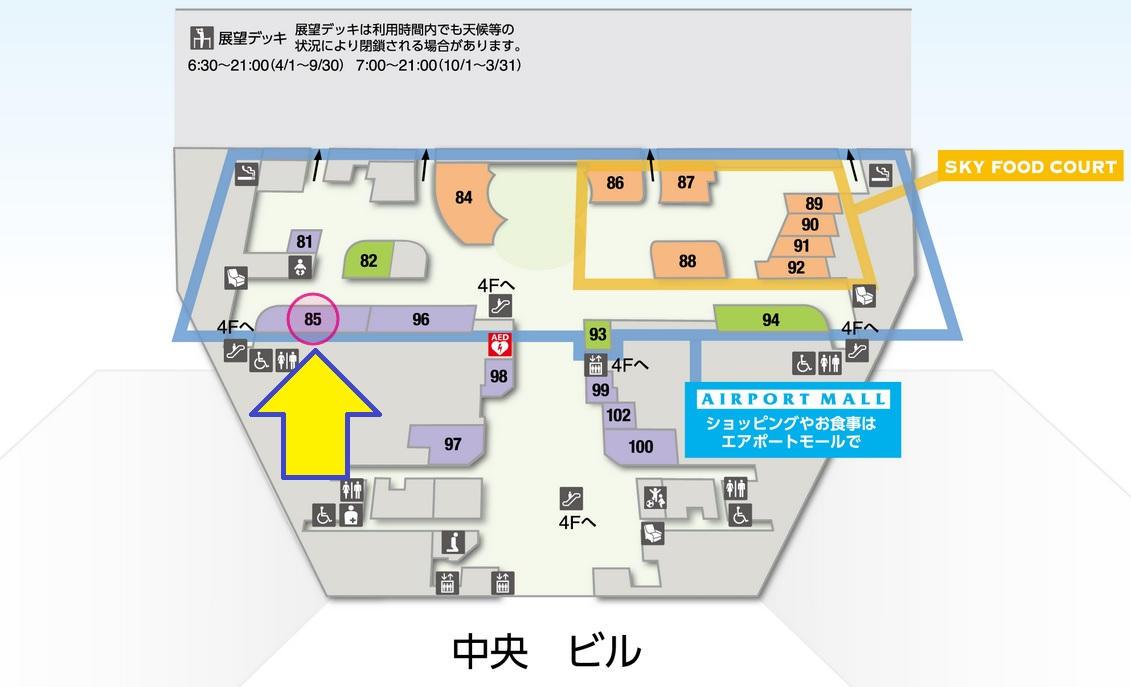 成田空港第1ターミナル5Fフロアマップ
