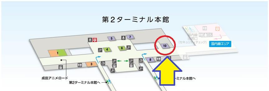 第2ターミナル2Fフロアマップ