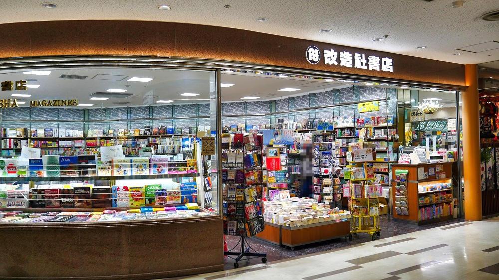 第2ターミナル4Fの「改造社書店」
