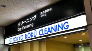 成田空港内のクリーニング店の料金はどのぐらい?