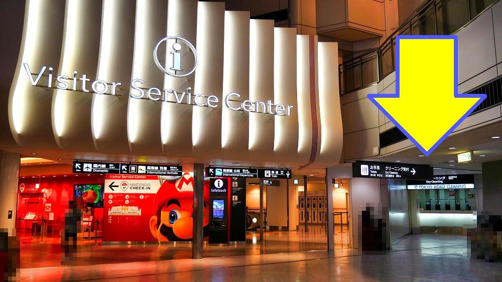 「TOKYO KOKU CLEANING」は第1ターミナルのビジターサービスセンター入口横