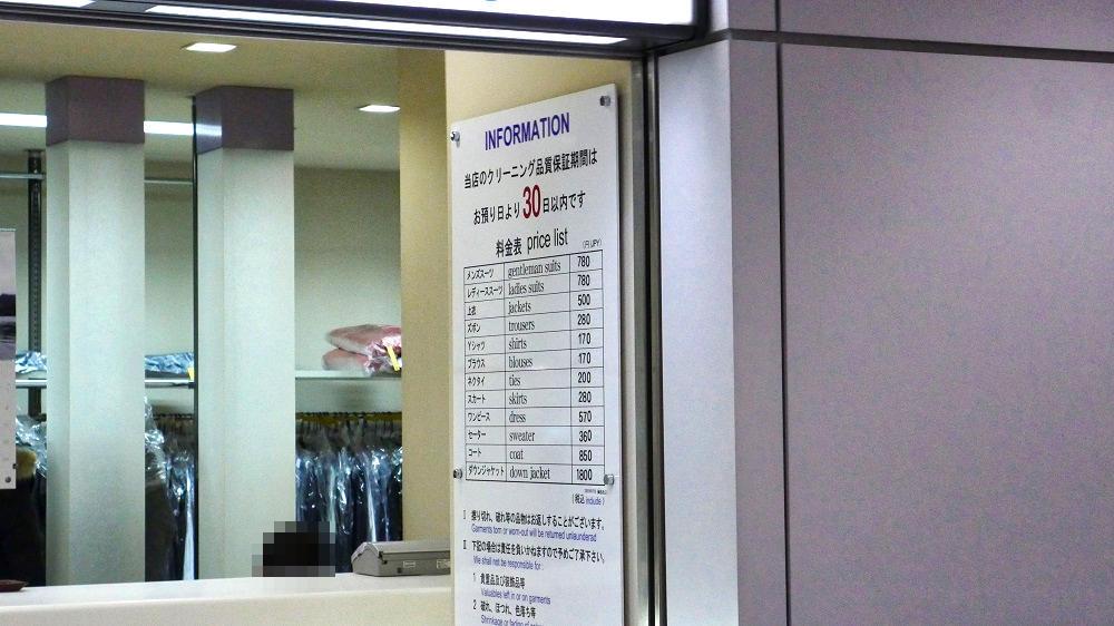 「TOKYO KOKU CLEANING」店頭の料金表