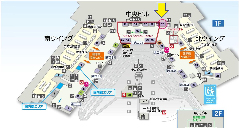 成田空港内のクリーニング店の場所