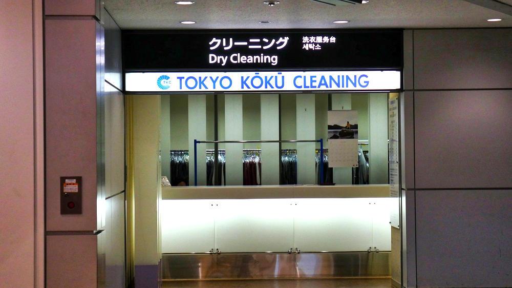 成田空港内のクリーニング店「TOKYO KOKU CLEANING」
