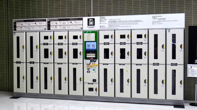 成田空港のコインロッカーはどこが一番安いの?【料金・課金タイプ・サイズ・設置場所を解説】
