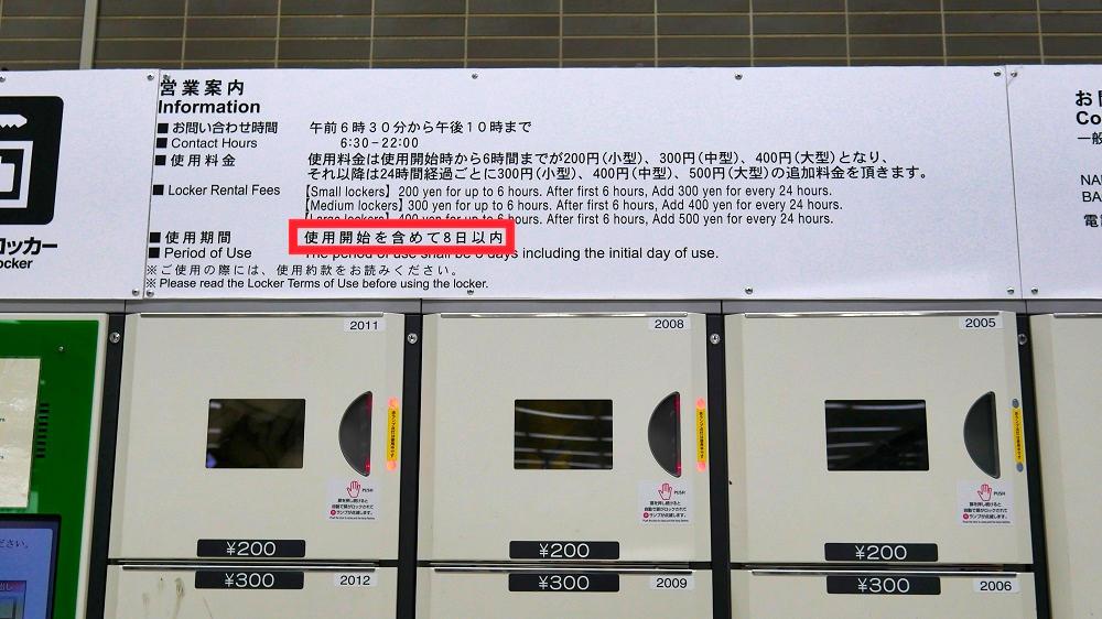 成田空港のコインロッカーの使用期間は、「使用開始日を含めて8日以内」です!