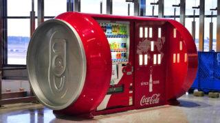 【写真撮影スポットにも最適】成田空港の第1ターミナルには巨大なコカ・コーラ缶型自販機がある!