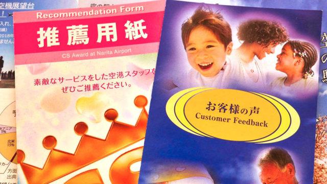 成田空港では『お客様の声』を募集中