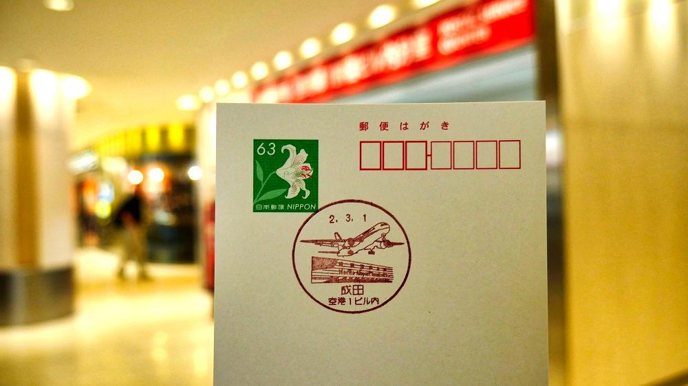 成田空港で『風景印』を押してもらう方法を解説!【旅の記念スタンプとしておすすめ】