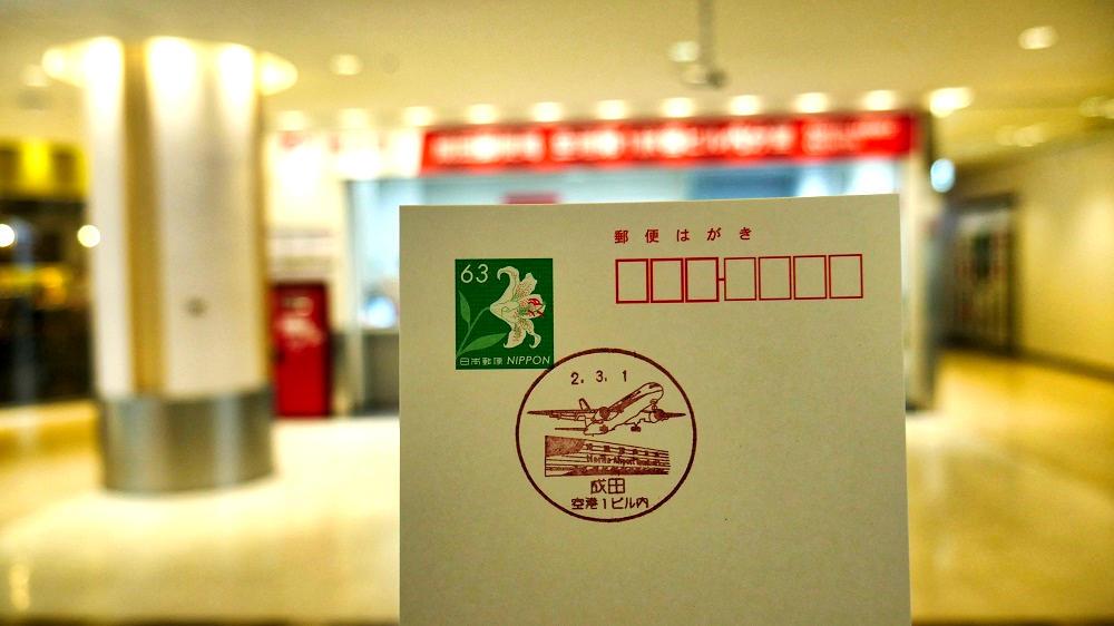 成田郵便局空港第1旅客ビル内分室の風景印