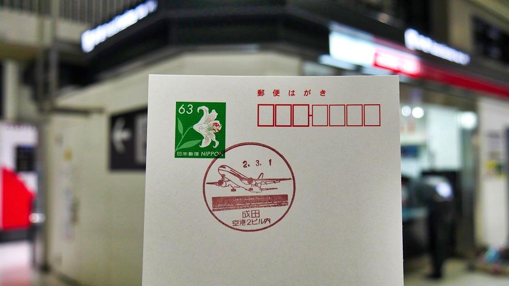 成田郵便局空港第2旅客ビル内分室の風景印