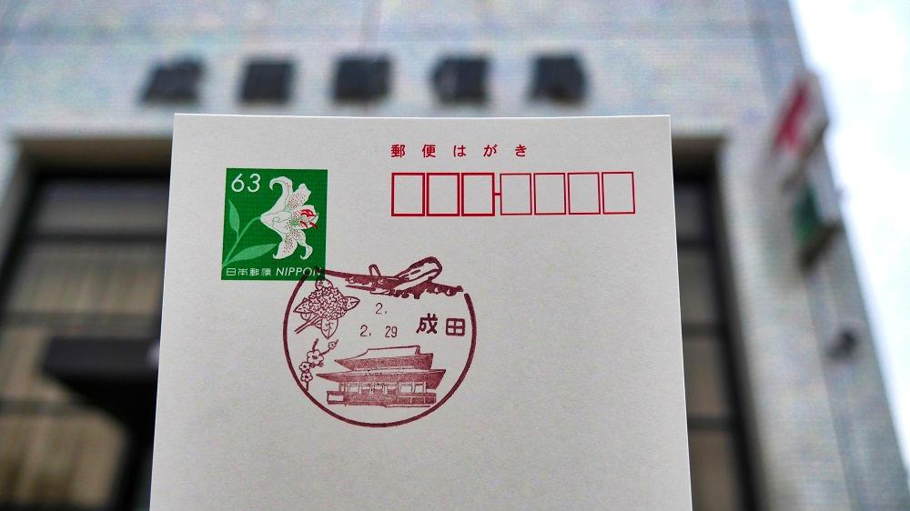 成田郵便局の風景印