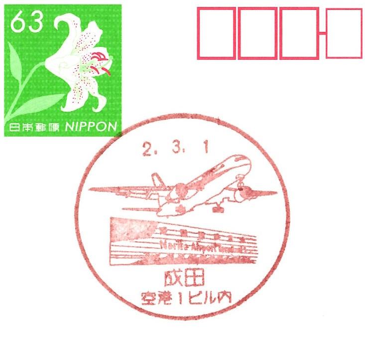 成田郵便局空港第1旅客ビル内分室の風景印(拡大版)