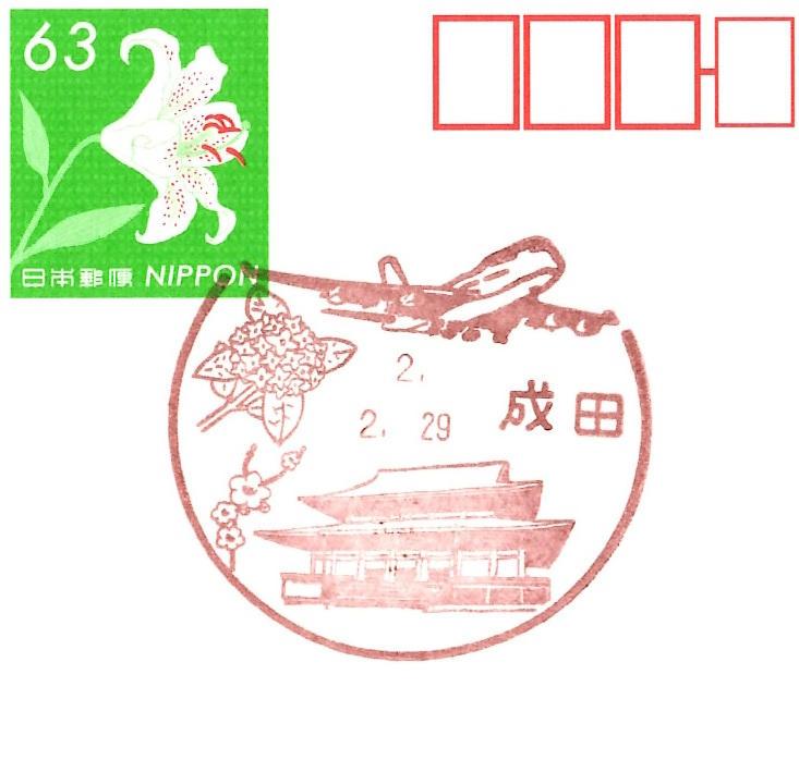 成田郵便局の風景印(拡大版)